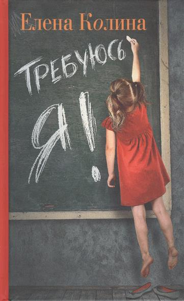 Колина Е. Требуюсь Я! ISBN: 9785170995387 колина е воспитание чувств бета версия