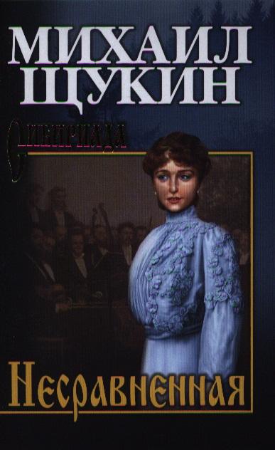 Щукин М. Несравненная ISBN: 9785444406434 щукин м грань