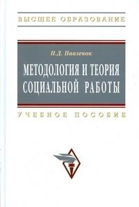 Методология и теория социальной работы Уч. пос.