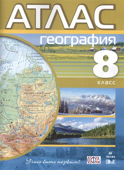 География. 8 класс. Атлас. 8-е издание, стереотипное