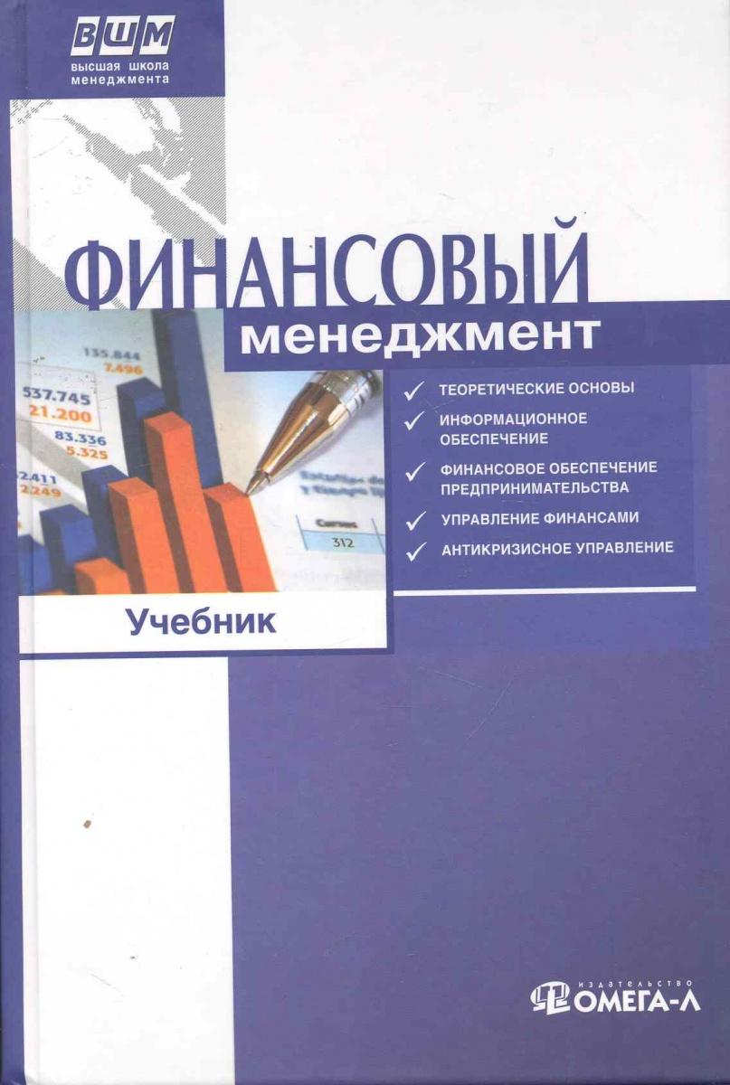 Ильин В. (ред) Финансовый менеджмент Учебник финансовый менеджмент краткий курс