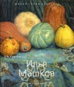 Светляков К. Илья Машков илья машков 1881 1944