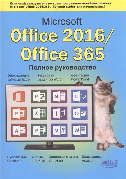 Серогородский В. Microsoft Office 2016/ Office 365. Полное руководство
