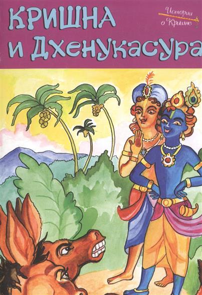 Кришна и Дхенукасура