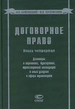 Договорное право Книга 4 Договоры о перевозке буксировке транспортной экспедиции и иных услугах в сфере транспорта