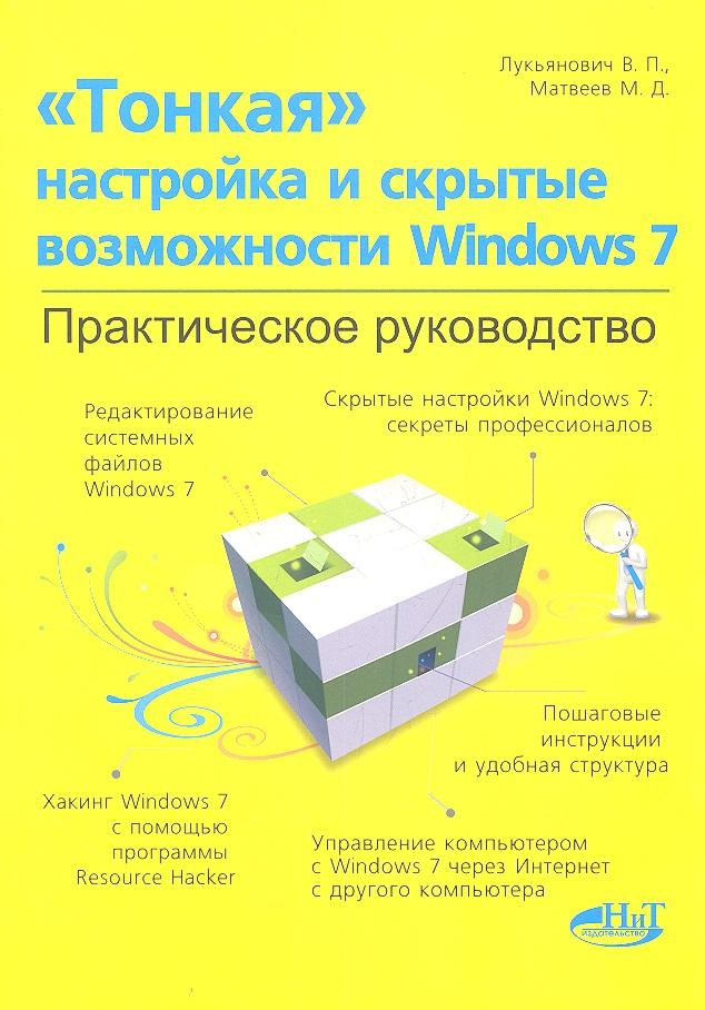 Лукьянович В., Матвеев М. и др. Тонкая настройка и секреты Windows 7. Практическое руководство. тонкая настройка windows xp