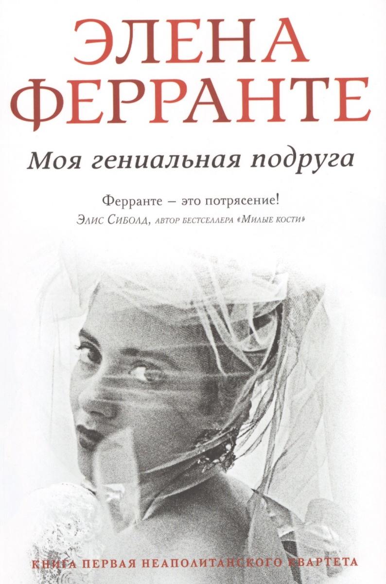 Ферранте Э. Моя гениальная подруга. Детство, отрочество. Книга 1 ISBN: 9785906837363