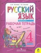 Русский язык 4 кл. Р/т 2тт