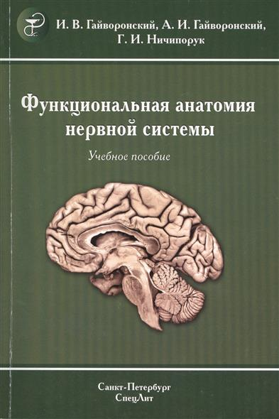 Функциональная анатомия нервной системы. Учебное пособие. 7-е издание, переработанное и дополненное