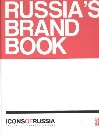 Icon of Russia Russia's brand book