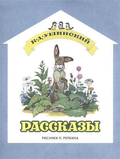 Ушинский К. Ушинский. Рассказы к д ушинский к д ушинский рассказы и сказки
