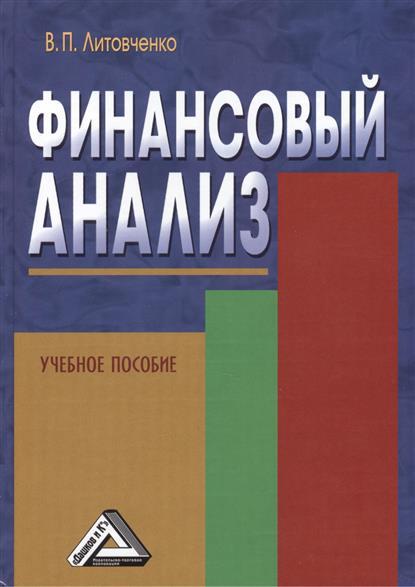 Литовченко В. Финансовый анализ Учебное пособие, 2-е издание ISBN: 9785394001987