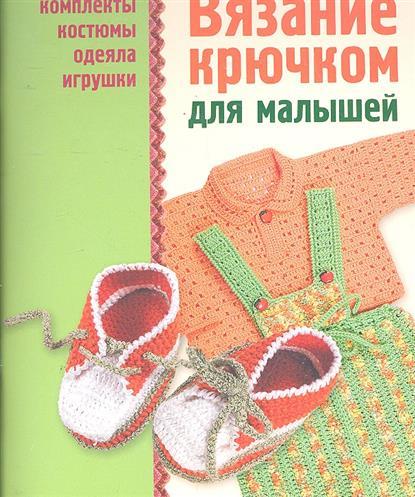 Вязание крючком для малышей