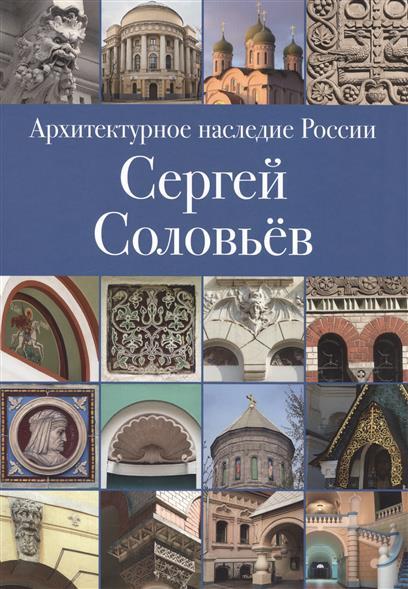 Архитектурное наследие России. Сергей Соловьев. Том 3