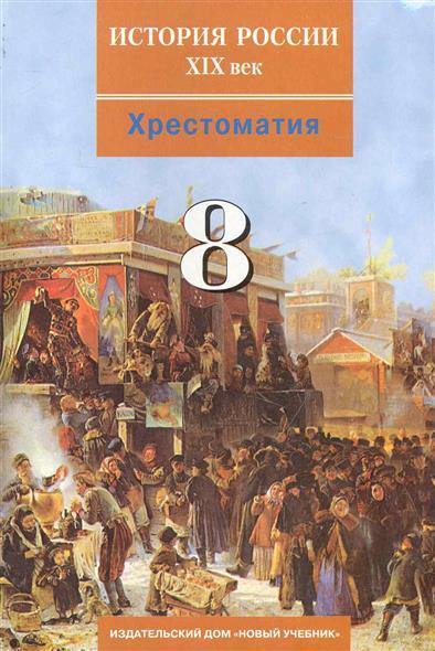 История России 19 в. Хрестоматия 8 кл.