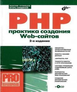 Кузнецов М. PHP Практика создания Web-сайтов максим кузнецов php практика создания web сайтов