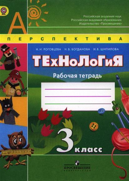 Технология. Рабочая тетрадь. 3 класс. Учебное пособие для общеобразовательных организаций