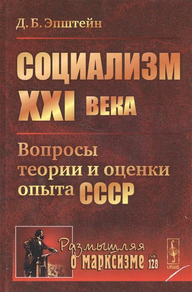 где купить Эпштейн Д. Социализм XXI века. Вопросы теории и оценки опыта СССР ISBN: 9785971033417 дешево