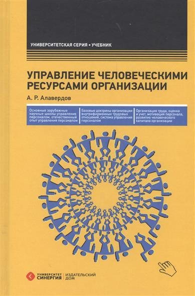 Управление человеческими ресурсами организации. Учебник