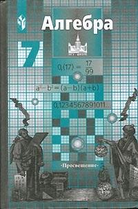 Алгебра 7 кл Никольский
