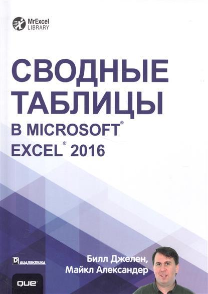 Сводные таблицы в Microsoft Exel 2016