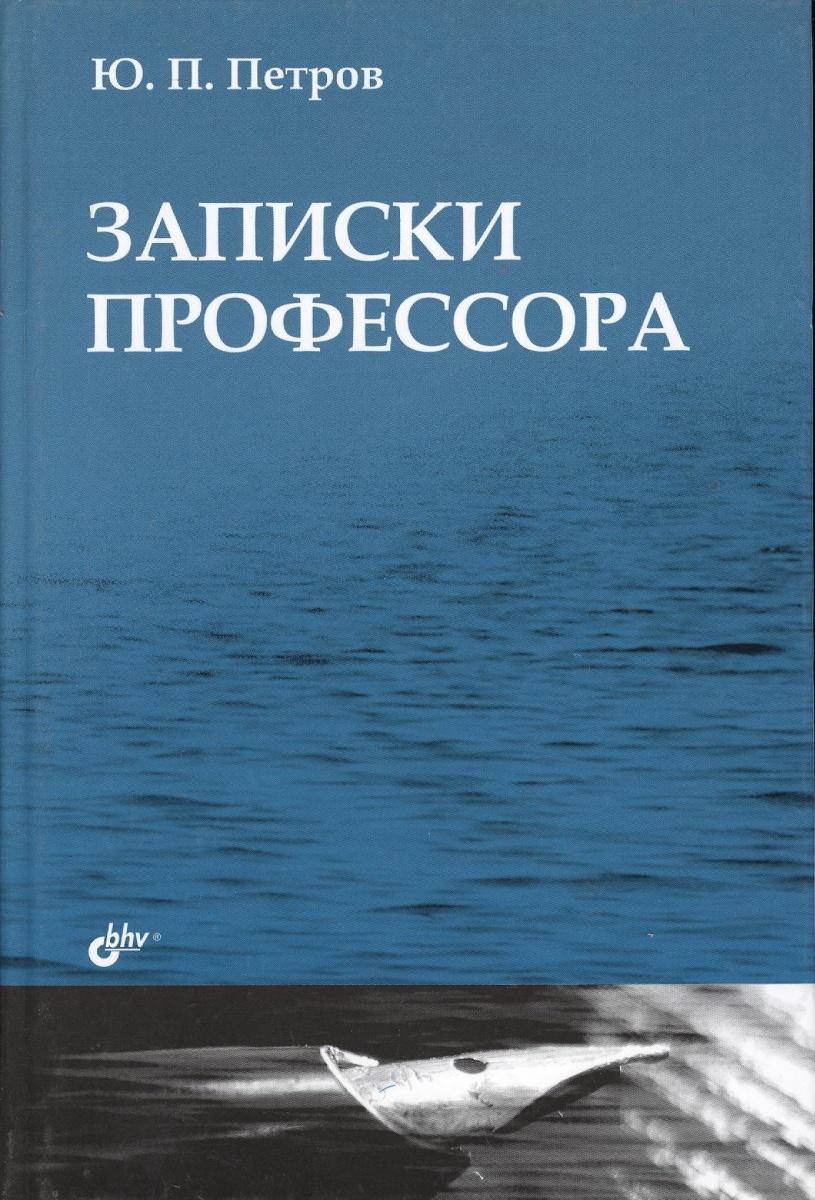Петров Ю. Записки профессора