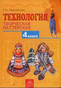 Технология 4 кл Учебник
