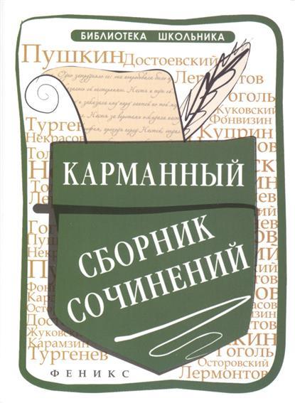 Амелина Е. Карманный сборник сочинений екатерина амелина