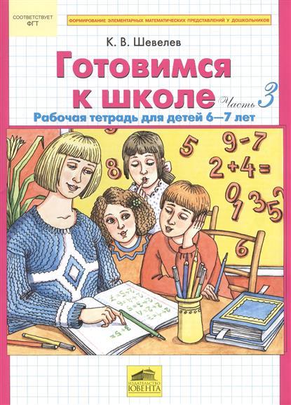 Готовимся к школе. Часть 3. Рабочая тетрадь для детей 6-7 лет (комплект из 2 книг)