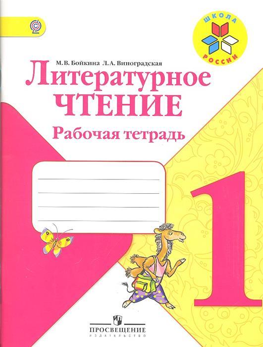 цена на Бойкина М., Виноградская Л. Литературное чтение. 1 класс. Рабочая тетрадь. Пособие для учащихся общеобразовательных учреждений
