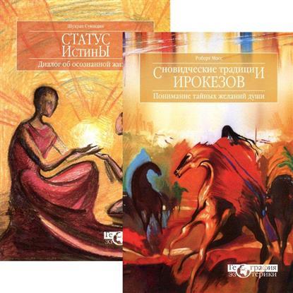 Сновидческие традиции ирокезов. Статус истины (комплект из 2 книг)