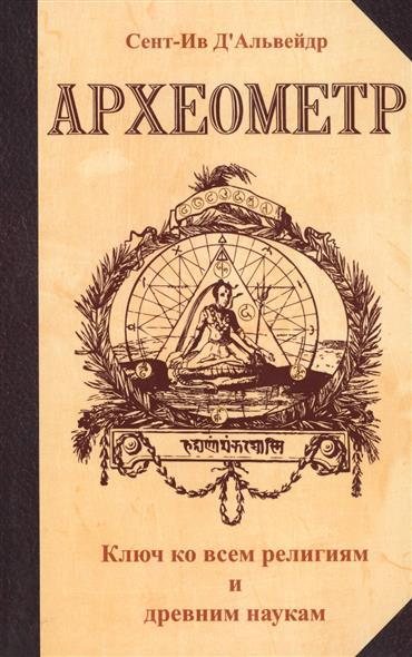 Археометр. Ключ ко всем религиям и древним наукам