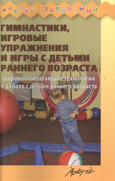 Гимнастика, игровые упражнения и игры с детьми раннего возраста. Здоровьесберегающие технологии в работе с детьми раннего возроста