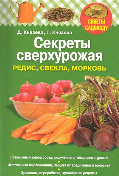 Секреты сверхурожая редис свекла морковь