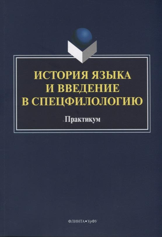 История языка и введение в спецфилологию. Практикум