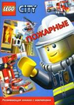 Лего Пожарные