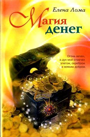 Лома Е. Магия денег