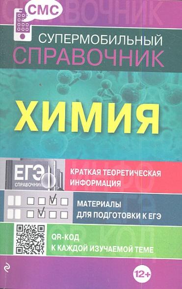 Химия. Краткая теоретическая информация. Материалы для подготовки к ЕГЭ. QR-код к каждой изучаемой теме