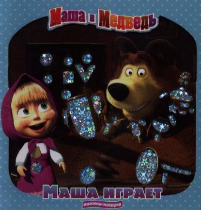 Маша играет. Маша и Медведь. Книжка-искорка