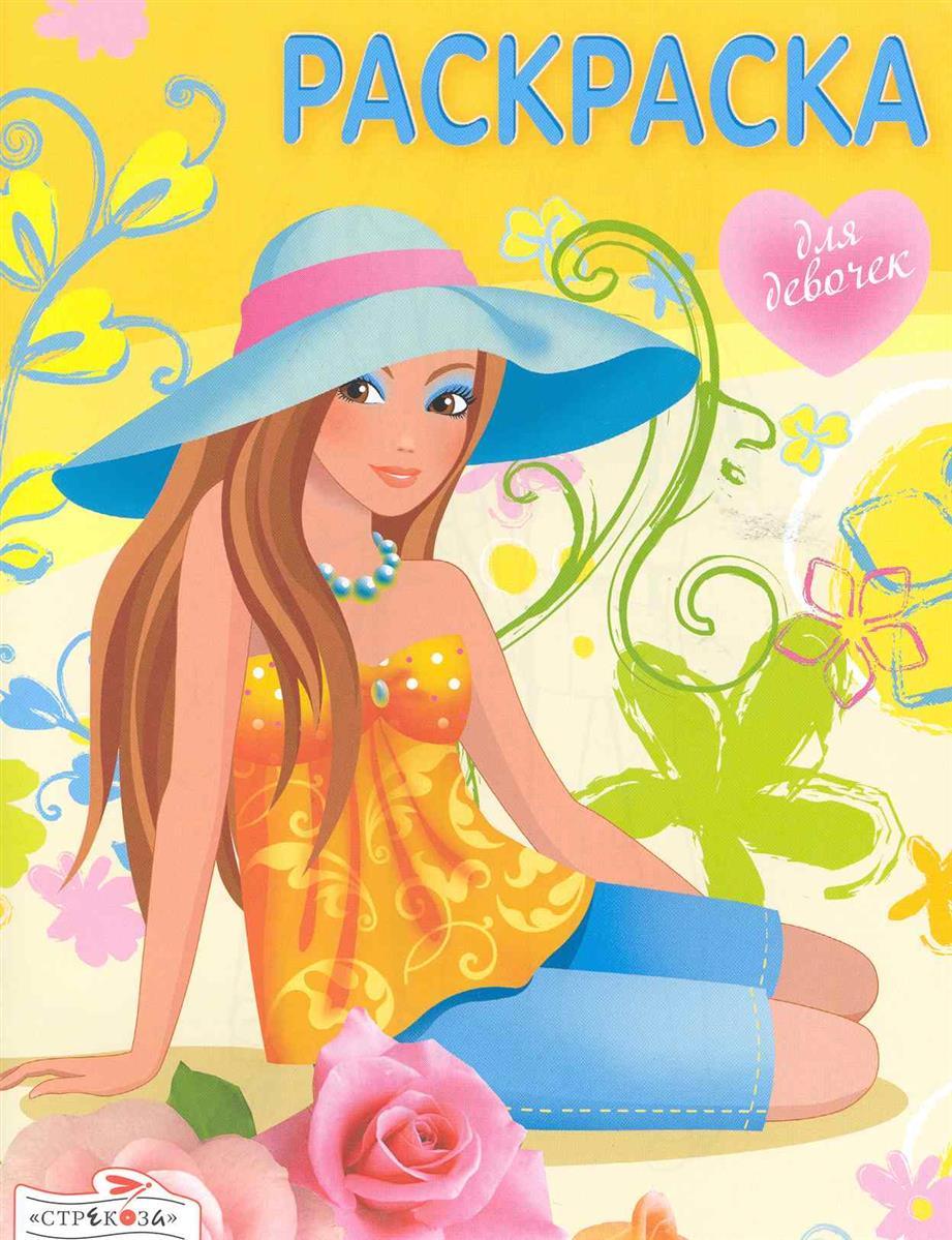 Куркулина В. (худ). Раскраска для девочек Вып. 8 экель дж худ раскраска для девочек великолепные картинки для раскрашивания