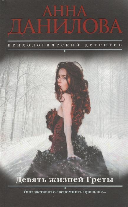 Данилова А. Девять жизней Греты цена