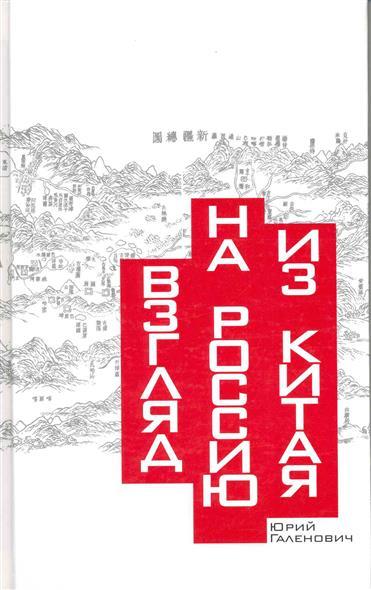 Взгляд на Россию из Китая