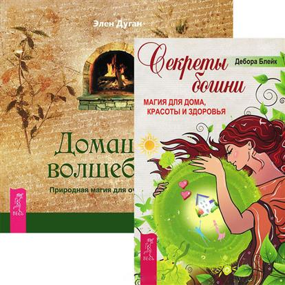 Секреты богини + Домашнее волшебство (комплект из 2 книг) ISBN: 9785944441980 цена