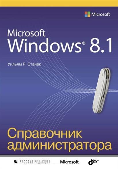 Станек У. Microsoft Windows 8.1®. Справочник администратора darril gibson microsoft windows networking essentials
