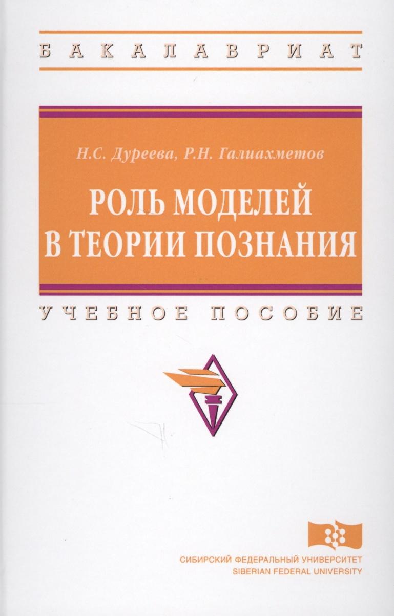 Дуреева Н.: Роль моделей в теории познания