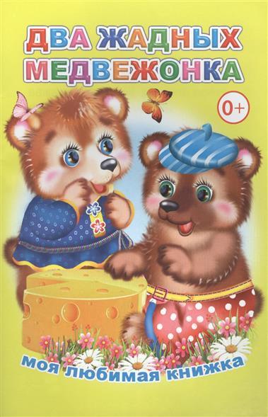 Два жадных медвежонка турков в пересказ два жадных медвежонка венгерская народная сказка