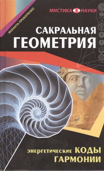 Прокопенко И. Сакральная геометрия. Энергетические коды гармонии цена