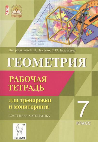Геометрия. 7 класс. Рабочая тетрадь для тренировки и мониторинга. Издание третье