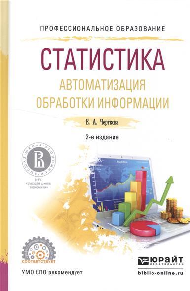 Черткова Е. Статистика. Автоматизация и обработка информации цена