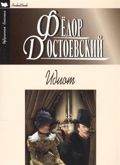 Достоевский Ф. Идиот идиот